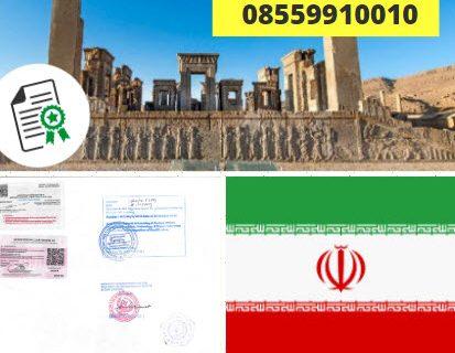 Jasa Legalisir KEMENKUMHAM di Iran || 08559910010