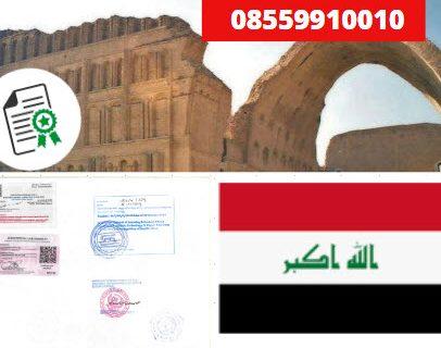 Jasa Legalisir KEMENKUMHAM di Irak || 08559910010