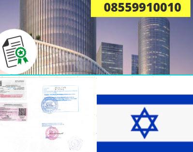 Jasa Legalisir KEMENKUMHAM di Israel || 08559910010