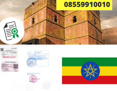 Jasa Legalisir Kementrian Luar Negeri (KEMENLU) di Ethiopia || 08559910010