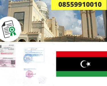 Jasa Legalisir Kementrian Luar Negeri (KEMENLU) di Libya    08559910010
