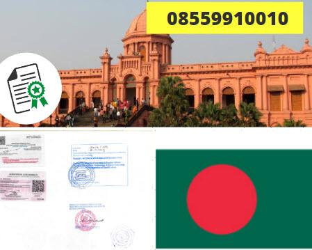 Jasa Legalisir Kementrian Luar Negeri (KEMENLU) di Bangladesh || 08559910010