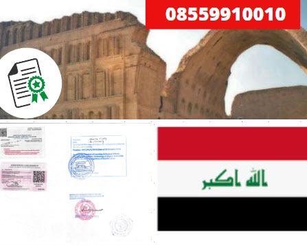 Jasa Legalisir Kementrian Luar Negeri (KEMENLU) di Irak || 08559910010