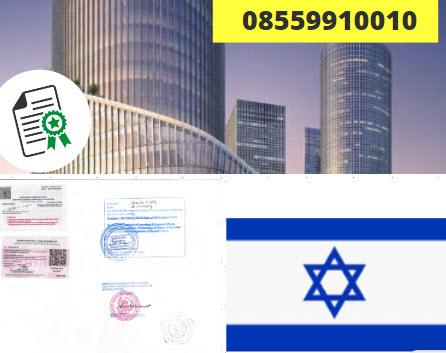Jasa Legalisir Kementrian Luar Negeri (KEMENLU) di Israel || 08559910010