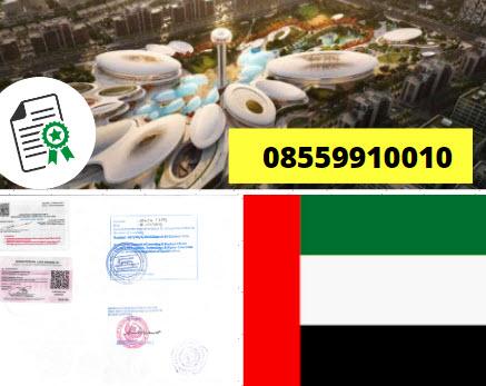 Jasa Legalisir Kementrian Luar Negeri (KEMENLU) di Uni Emirat Arab || 08559910010