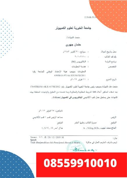 Penerjemah Tersumpah Bahasa Arab || 08559910010